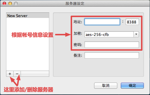 shadowsocks-mac-03