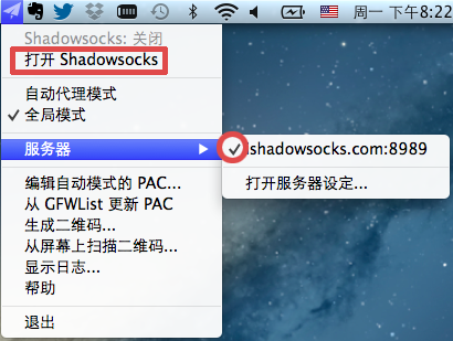 shadowsocks-mac-04